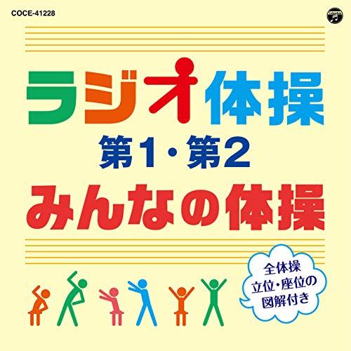 ラジオ体操 第1・第2/みんなの体操(改訂版)