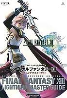 FINAL FANTASY 13 PS3版 ライトニングマスターガイド スクウェア・エニックス公式攻略本 (Vジャンプブックス)