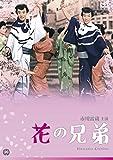 花の兄弟[DVD]