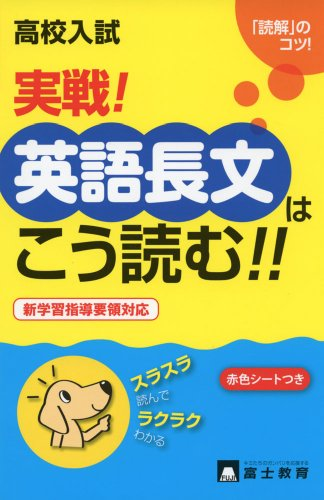 富士教育『実戦!英語長文はこう読む!!』
