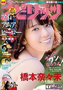 週刊ビッグコミックスピリッツ 261巻 表紙画像