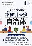自治体 (【Q&Aでわかる業種別法務】)