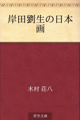 岸田劉生の日本画の詳細を見る