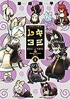 レキヨミ ~3巻 (柴田康平)