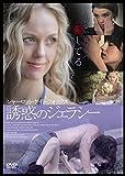 シャーロット・ケイト・フォックス 誘惑のジェラシー[DVD]