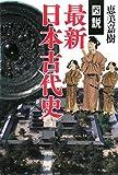 図説 最新日本古代史