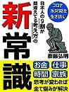 日本人の9割が間違えてる考え方の新常識 お金・時間・仕事・家族思考が変わればすべて悩みが解決 斎藤弘明の人間改革シリーズ