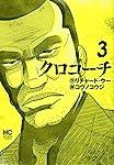 クロコーチ(3) (ニチブンコミックス)