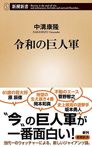 令和の巨人軍(新潮新書) - 中溝康隆