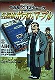 アガサ・クリスティーの名探偵ポワロとマープル (1) (NHK出版コミックス―NHKアニメ劇場)