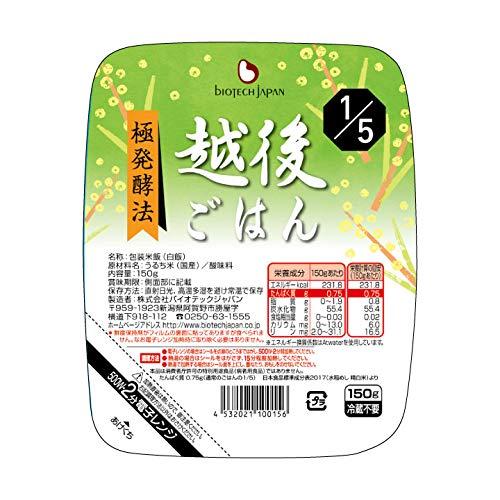 たんぱく質0.75g 越後ご飯パックタイプ 150g(国産米使用)1/5 ×20個