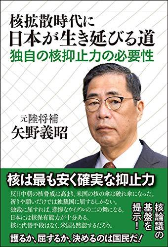 核拡散時代に日本が生き延びる道―独自の核抑止力の必要性