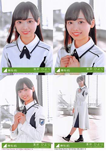 【濱岸ひより】 公式生写真 欅坂46 アンビバレント 封入特典 4種コンプ