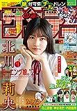 週刊少年サンデー 2021年33号(2021年7月14日発売) [雑誌]