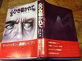 心ひき裂かれて (1980年)