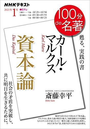 NHK 100分 de 名著 カール・マルクス『資本論』 2021年 1月 [雑誌] (NHKテキスト)