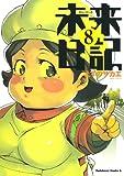 未来日記(8) (角川コミックス・エース)