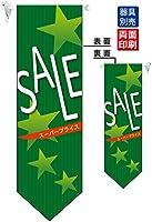 SALE 緑 星 ミドルダイヤフラッグ No.6057 (受注生産)