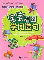 宝宝看图学词造句·学前语文阶梯训练