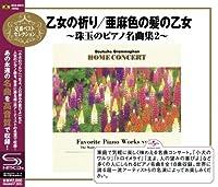乙女の祈り/亜麻色の髪の乙女~珠玉のピアノ名曲集2
