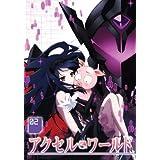 アクセル・ワールド 2(初回限定版) [Blu-ray]