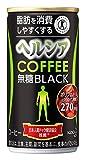 花王 ヘルシアコーヒー無糖ブラック 185g缶×60本入(2ケース) 特定保健用食品(トクホ)