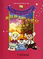 Little Mouse on the Prairie : Countryside rally(Chinese Edition)