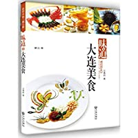 Read of the third quarter of Dalian : Dalian cuisine(Chinese Edition)