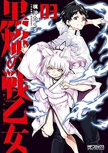 黒焔の戦乙女 03 (MFコミックス アライブシリーズ)