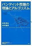 バンディット問題の理論とアルゴリズム (機械学習プロフェッショナルシリーズ)