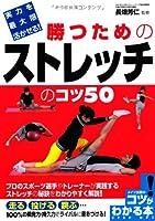 実力を最大限活かせる! 勝つためのストレッチのコツ50 (コツがわかる本!)