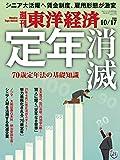 週刊東洋経済 2020年10/17号 [雑誌]