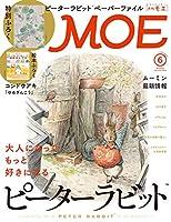 MOE (モエ)2020年6月号 [雑誌] (ピーターラビット™ | 付録1 ピーターラビット ペーパーファイル 付録2 コンドウアキ描きおろし絵本)