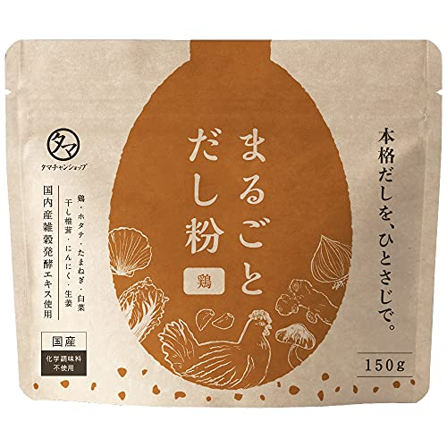 まるごとだし粉 (国産・無添加) タマチャンショップ (鶏だし150g)