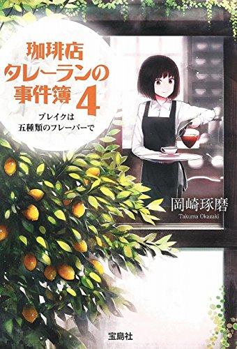 珈琲店タレーランの事件簿 4 ブレイクは五種類のフレーバーで (宝島社文庫 『このミス』大賞シリーズ)の詳細を見る