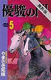 優駿の門(5)【期間限定 無料お試し版】 (少年チャンピオン・コミックス)