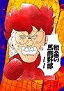 税金の馬鹿野郎 ヌミャーンのオリジナル漫画集