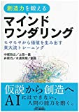 創造力を鍛える マインドワンダリング-モヤモヤから価値を生み出す東大流トレーニング- (B&Tブックス)