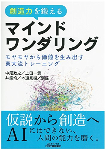 創造力を鍛える マインドワンダリング-モヤモヤから価値を生み出す東大流トレーニング- (B&Tブックス)の詳細を見る
