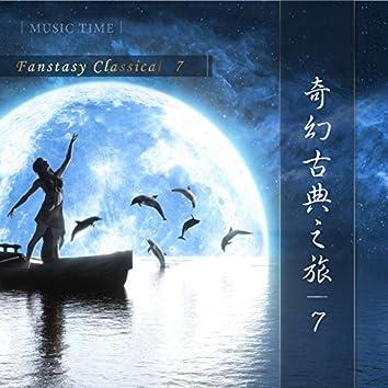 奇幻古典之旅7