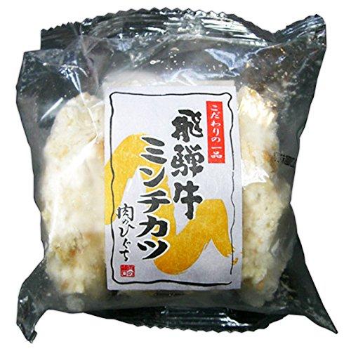 【肉のひぐち】 飛騨牛コロッケ&飛騨牛ミンチカツ ミンチカツ6袋