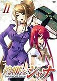 灼眼のシャナ 2 (初回限定版) [DVD]