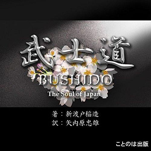 『武士道(和文)』のカバーアート