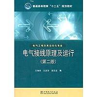 """普通高等教育""""十二五""""规划教材 电气接线原理及运行(第二版)"""