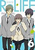 ReLIFE 6(完全生産限定版)[DVD]