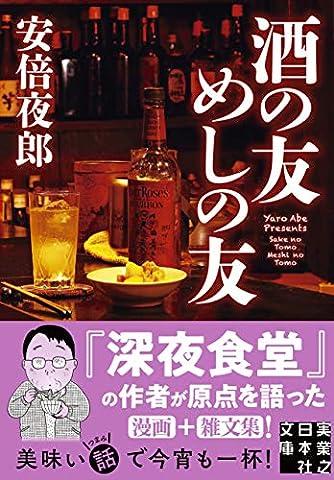 酒の友 めしの友 (実業之日本社文庫)