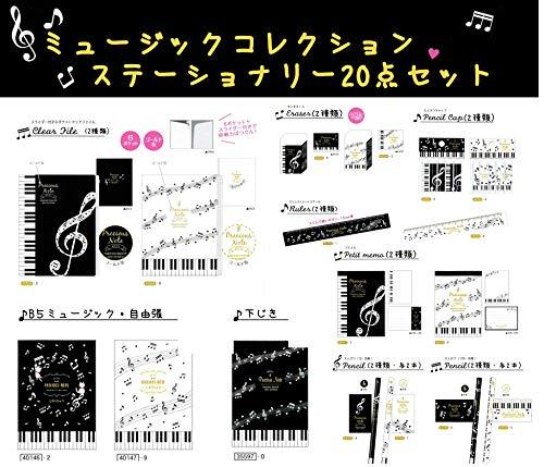 ミュージックコレクション ステーショナリー20点セット(プレシャスノートブラック/ホワイト)45505〜45534 /音楽/音符/シンプル/モノトーン/文具セット
