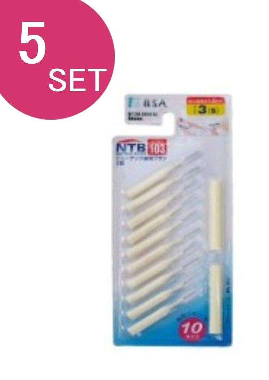 伝染病時制もろいニューテック歯間ブラシI型タイプ Sサイズ(アイボリー) 10本入 × 5個