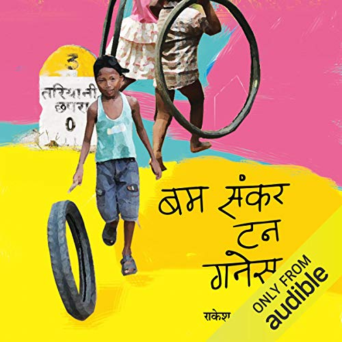 Bam Sankar Tan Ganes (Hindi Edition) cover art