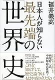 日本人が知らない最先端の「世界史」 - 福井義高